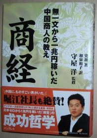 日文原版书 商経 无一文から一兆円稼いだ中国商人の教え 史源, 和泉裕子