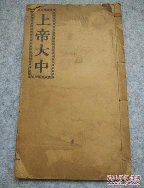大开本一册全书内有图《上帝大中》基督教类。
