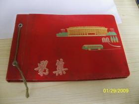 大文革空白影集册(未使用过)长22厘米,宽约15厘米