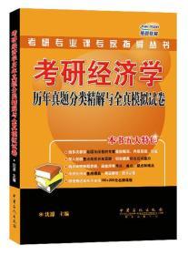 考研经济学历年真题分类精解与全真模拟试卷 沈朦 正版 9787511432926 书店