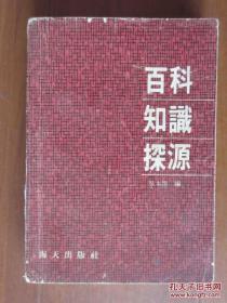 百科知识探源