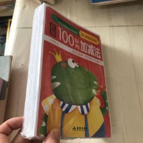幼儿家园互动铅笔描红(套装共14册)