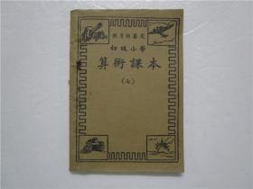 民国三十五年版 教育部审定 初级小学 算术课本(七)