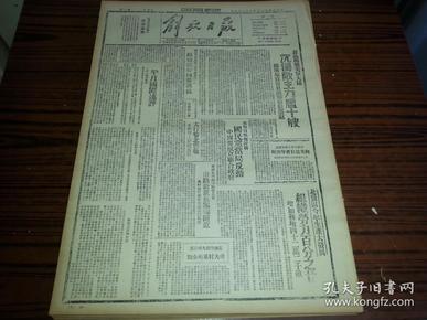 民国33年10月27日《解放日报》晋西北边沿区敌情甚紧南路敌窜抵林县附近;