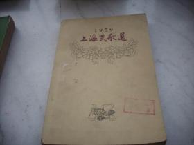 1959年一版一印【上海民歌选】精美插图多幅!馆藏