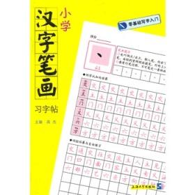 小学汉字笔画习字帖 高杰 正版 9787567109292 书店