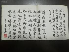 辽宁大学中文系教授、书法家、原辽宁佛学院首任院长王前毛笔诗稿 深感