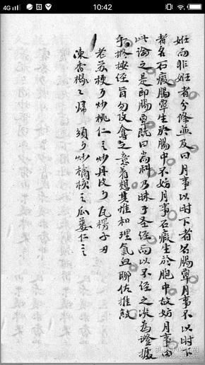 民国中医抄本两本(上下卷117页)一套全《张氏医案之临证经验方》(卷上补图),60页(有虫蛀如图,内容无缺)字体精美,