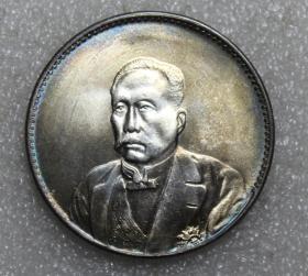 老银币原光五彩中华民国十年九月纪念币银元