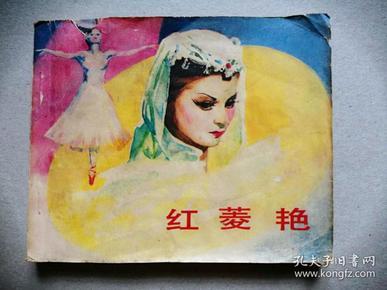 『满50元包邮』连环画小人书(红菱艳)8成新1981年版