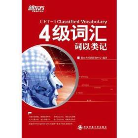 4级词汇词以类记 考试研究中心 正版 9787560542812 书店