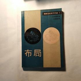 《围棋实战技巧手册(1--8册)》