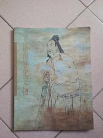 中国济南历史文物
