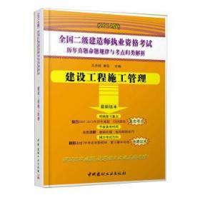 建设工程施工管理 潘容,王志毅 正版 9787516006245 书店