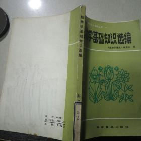 植物学基础知识选编