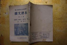 国文课本 第三册