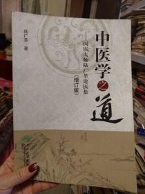 中医学之道【书架2】