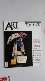 艺术世界 2007年11月