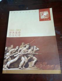 《黄埔》2011年增刊    1911-2011辛亥革命百年纪念