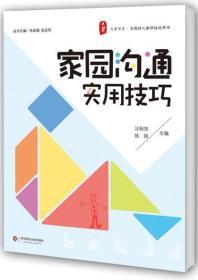 家园沟通实用技巧/大夏书系 汪秋萍,陈琪 正版 9787567506671 书店