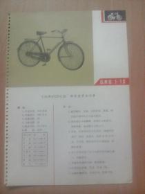 """商标---天津飞鸽牌6520型26""""轻便型男自行车丶6518型26""""标定型男自行车(文革品,印毛主席语录)"""