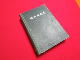 植物组织学(日文)