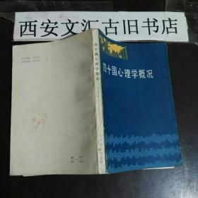 四十国心理学概况【85年一印 7000册】