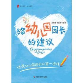 给幼儿园园长的建议 朱家雄,张亚军 正版 9787561779859 书店