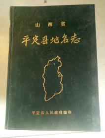 山西省平定县地名志