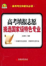 高考填报志愿(挑选特色专业高考考生和家长) 吕迎春著 正版 9787513604178 书店