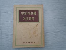 """苏联(布)党史参考资料(32开平装 1本,原版正版老版书,扉页有原藏书人""""徐如雷""""签名钦印。1949年8月初版。详见书影)"""