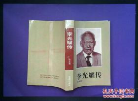 李光耀传 张永和 花城出版社 插页4 1993年一版三印