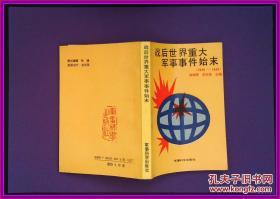 战后世界重大军事事件始末 1945-1990 1991年一版一印