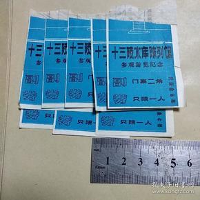 十三陵水库陈列馆参观游览纪念门票 8枚合售 胶水粘在一起
