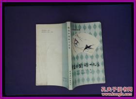 世界桥牌皇后自述 我在中国的十九年 1987年一版一印 内页干净 新