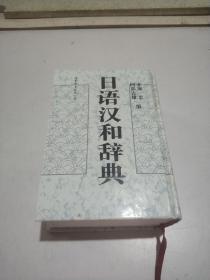 日语汉和辞典(日文)