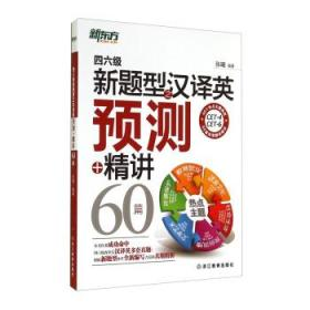 新题型之汉译英 张曦 正版 9787553622590 书店