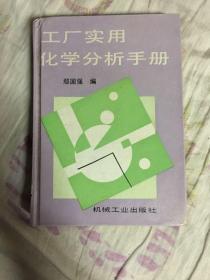 工厂实用化学分析手册