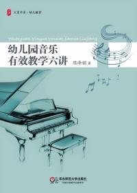 幼儿园音乐有效教学六讲(附光盘)/大夏书系 陈泽铭 正版 9787561795187 书店