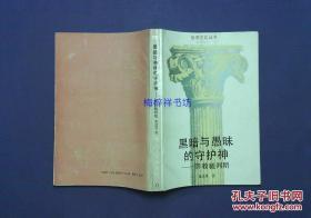 世界文化丛书 黑暗与愚昧的守护神--宗教裁判所 1988年一版一印