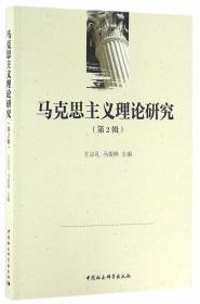 马克思主义理论研究(第二辑)