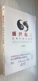 盛世危言:远观中国大战略 [美]薛理泰