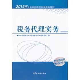 税务代理实务 全国注册税务师执业资格考试教材编写组 正版 9787802358621 书店