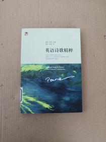 英语诗歌精粹(英汉对照)馆藏书