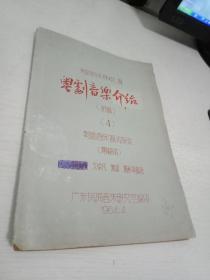 《粤剧音乐介绍》(4)粤剧音乐调式探索
