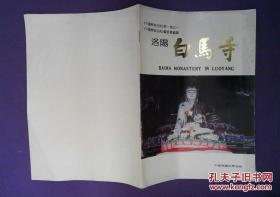 中国佛教名刹 第一卷之一 洛阳 白马寺