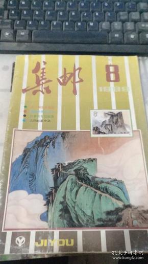 集邮1989年8期