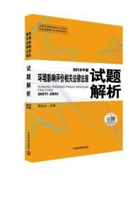 环境影响评价相关法律法规试题解析 徐颂 正版 9787511122353 书店