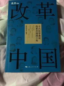 改革中国:十六位学者论改革开放四十年