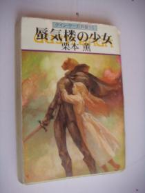 蜃気楼の少女   日文原版 有插图